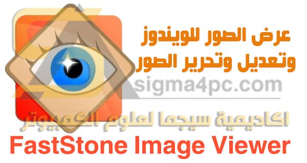 تحميل برنامج Faststone Image Viewer كامل لفتح وعرض الصور على الكمبيوتر Jig Image Viewers