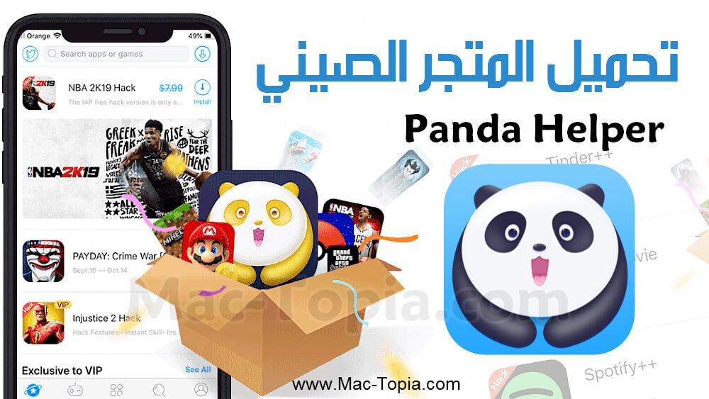 تحميل برنامج الباندا Panda Helper افضل متجر صيني للاندرويد و الجوال مجانا ماك توبيا Panda Injustice Helper