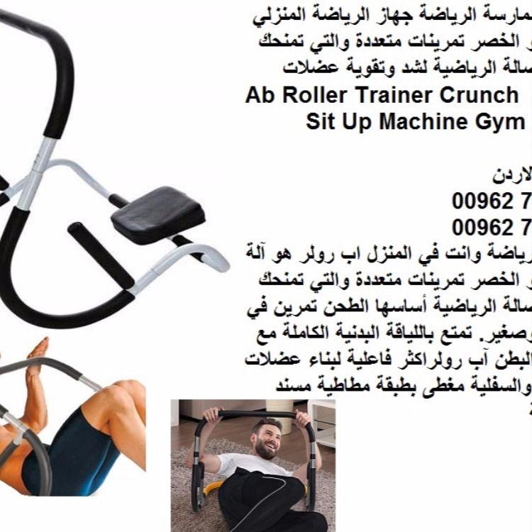 اب رولر آلة ممارسة الرياضة جهاز الرياضة المنزلي تمرين البطن و الخصر تمرينات متعددة والتي تمنحك Ab Roller Roller Abs