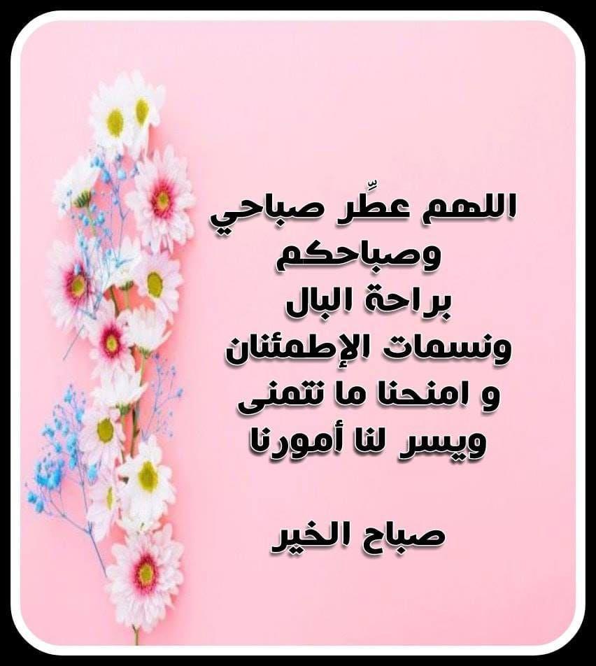 صباح الخير للاصدقاء بالصور Morning Quotes Morning Wish Good Morning