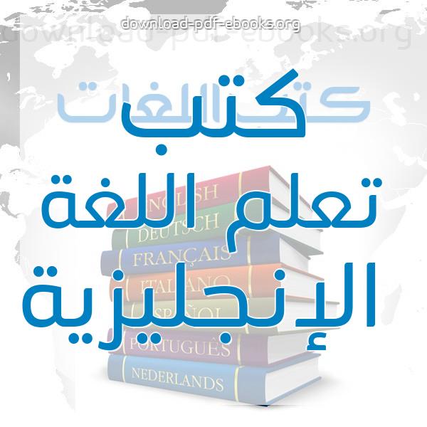 كتب تعلم اللغة الإنجليزية مكتبة تحميل مجاني 2019 Pdf وتعليم الانجليزية للمبتدئين والمتقدمين والاطفال والكبار والطلاب النطق وا Library Books Books Library