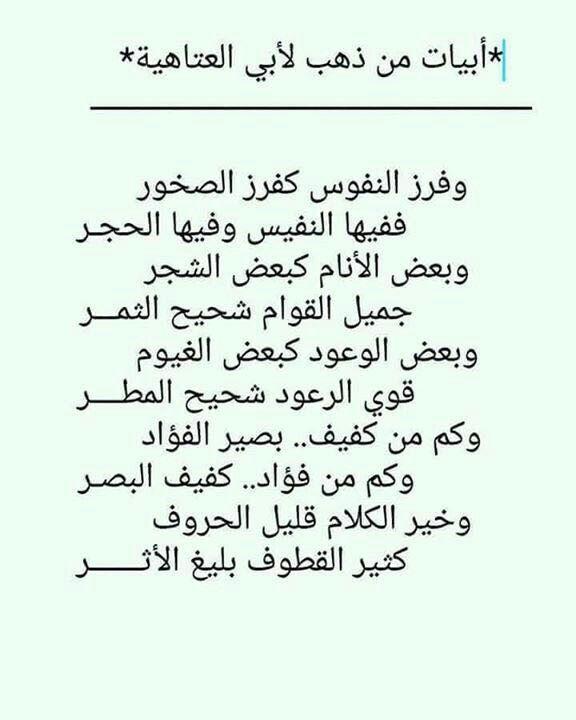 أبيات من ذهب لأبي العتاهية Words Quotes Wisdom Quotes Islamic Love Quotes