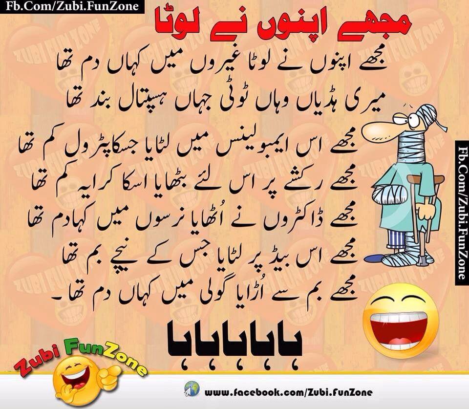 Pin By Salim Khan On Shayiri (Funny)