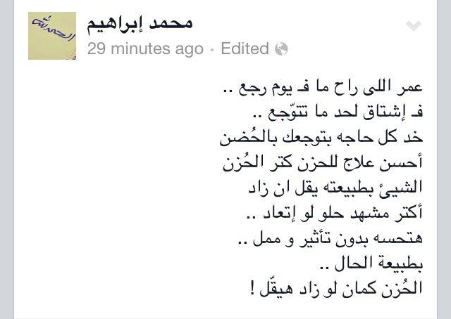 محمد ابراهيم شعر مصري عربي Words Quotes Quotes Words