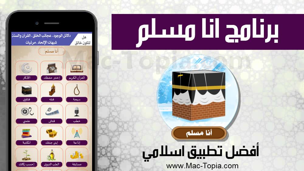 تحميل برنامج انا مسلم اضخم تطبيق يحتاجة كل مسلم على الجوال مجانا ماك توبيا Lil