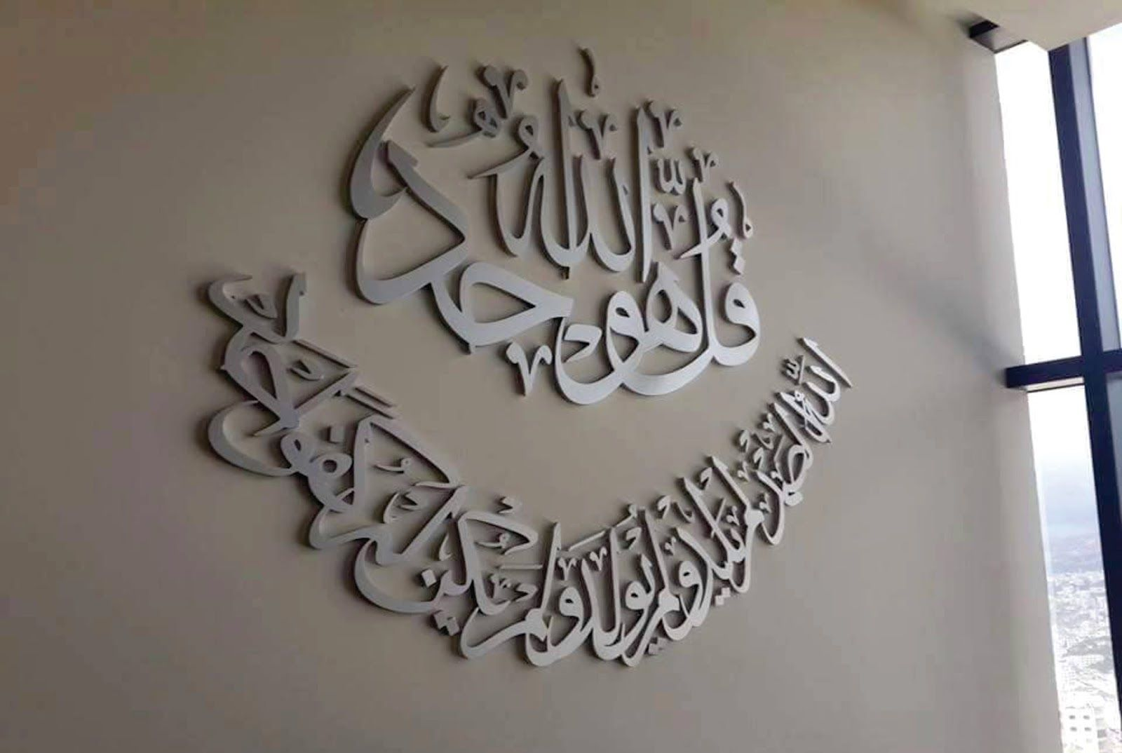 قل هو الله أحد DXF File Free Download   Islamic art   Vector free