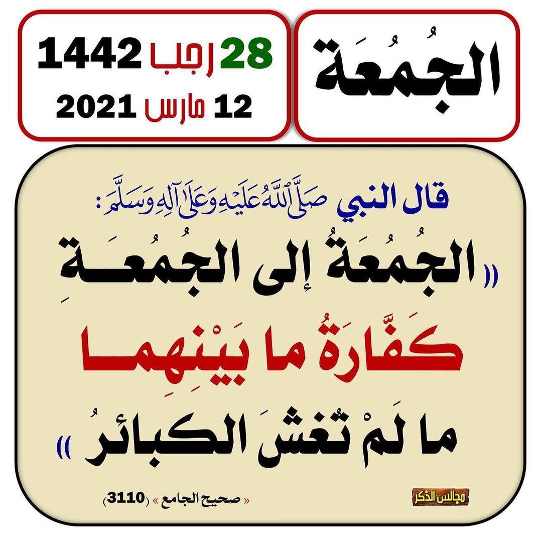 Pin By عبق الورد On التقويم الهجري In 2021 Ahadith Calligraphy Arabic Calligraphy