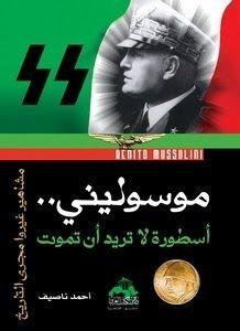 كتاب موسوليني أسطورة لا تريد أن تموت أحمد ناصيف مكتبة الحرية Pdf Books Pdf Books Reading Pdf Books Download