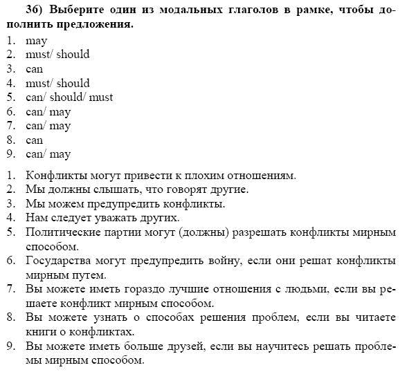Английский reader 11 кл гдз
