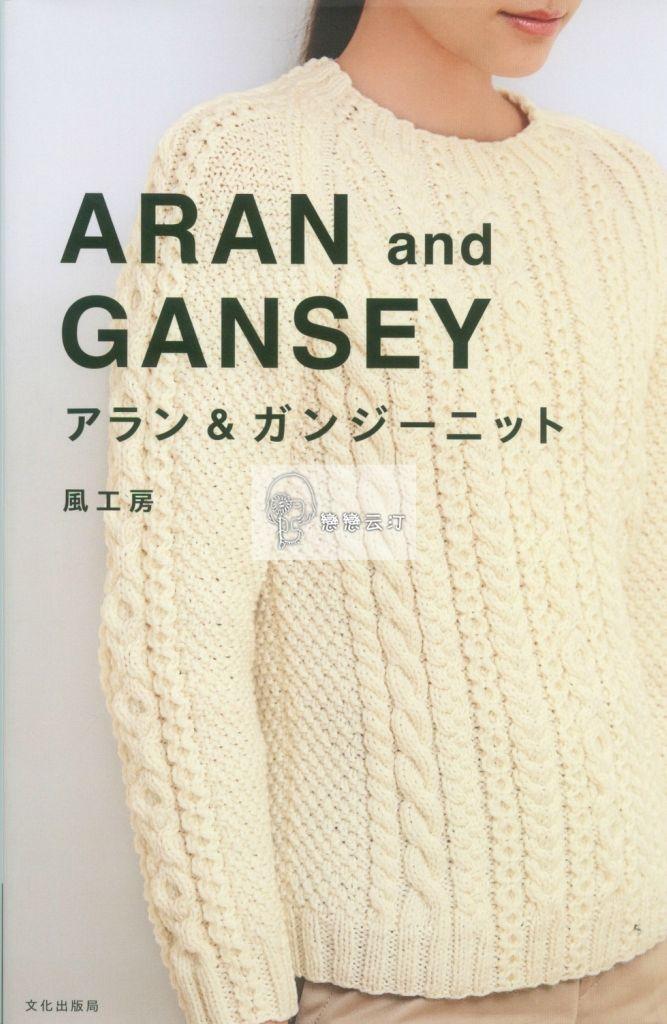 Альбом «ARAN and GANSEY /BIANZHI/». Обсуждение на LiveInternet ...