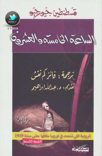 رواية الساعة الخامسة والعشرون Pdf قسطنطين جيورجيو مكتبة عابث الإلكترونية Books Arabic Books Book Names
