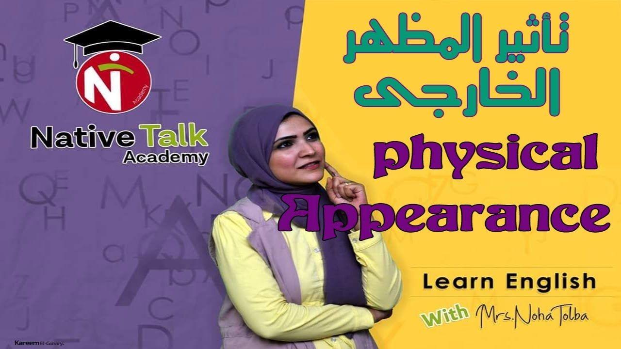تعليم اللغة الانجليزية تأثير المظهر الخارجي Physical Appearance Learn English Learn English Vocabulary English Language