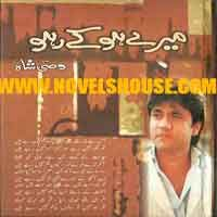Mere Ho K Raho Poetry Book By Wasi Shah