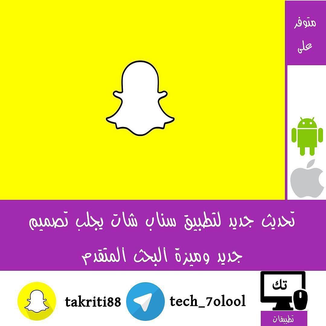 تحديث جديد لتطبيق سناب شات يجلب تصميم جديد وميزة البحث المتقدم عن جهات الاتصال والأصدقاء والجروبات بمجرد كتابة اسم الص Instagram Posts Windows Phone Instagram
