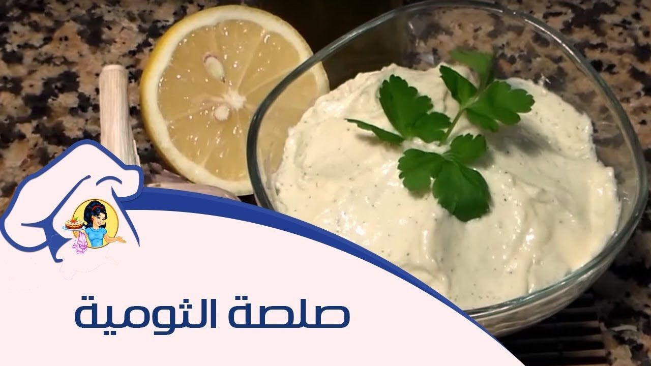 طريقة عمل الصلصة طريقة عمل صلصة الثوم الثومية بالزعيترة مع سر إنجاحها Food Ice Cream Desserts