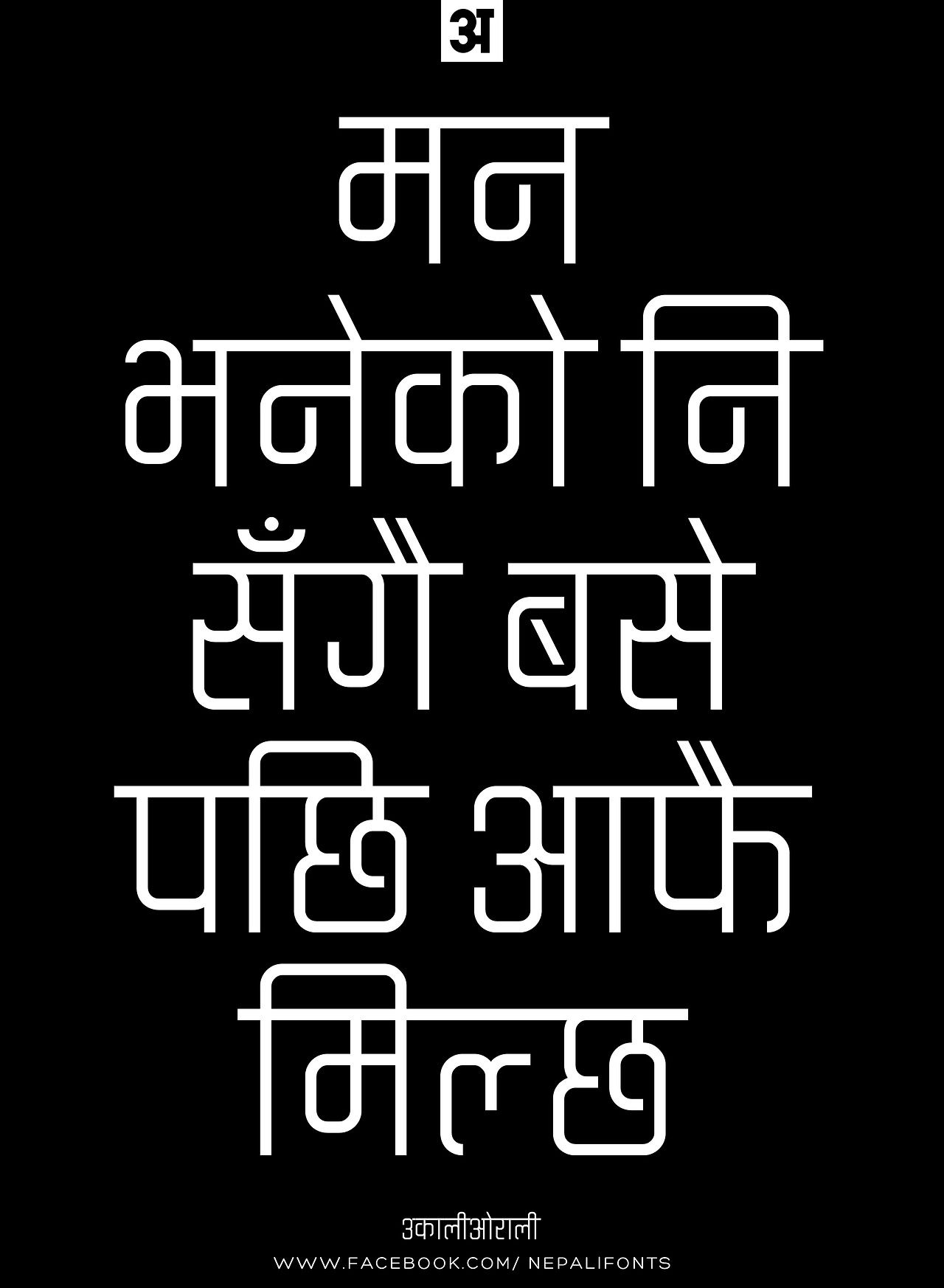 Nepali Quotes : nepali, quotes, Nepali, Quotes, Collection