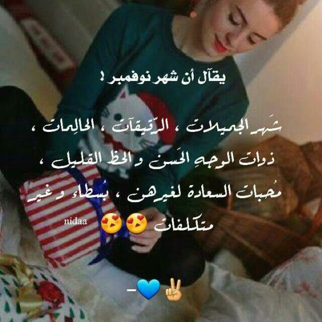 Pin By Zoba On عبارات Its My Birthday Beautiful Words Arabic English Quotes