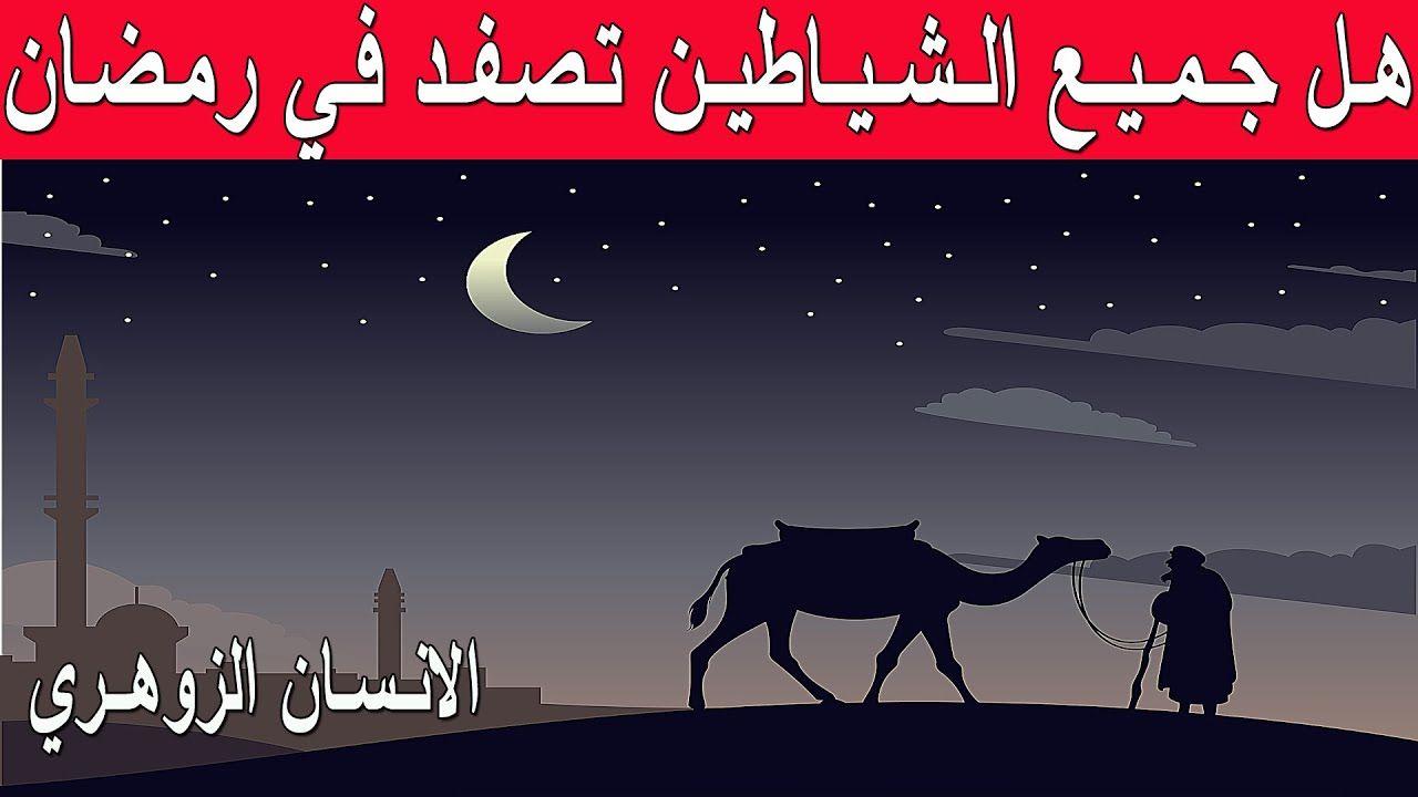 هل فعلا ان الشياطين تسلسل في رمضان وما محل الزوهري من هذا التصفيد الا Poster Movie Posters Movies