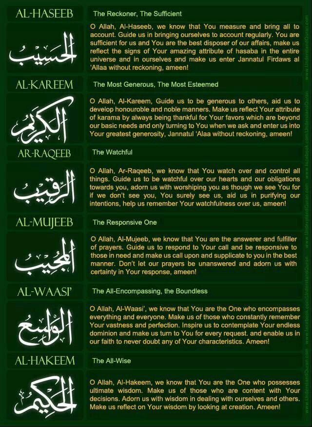 Names of Allah | ANLAMLI SÖZLER VE ARKA PLAN-MEANINGFUL