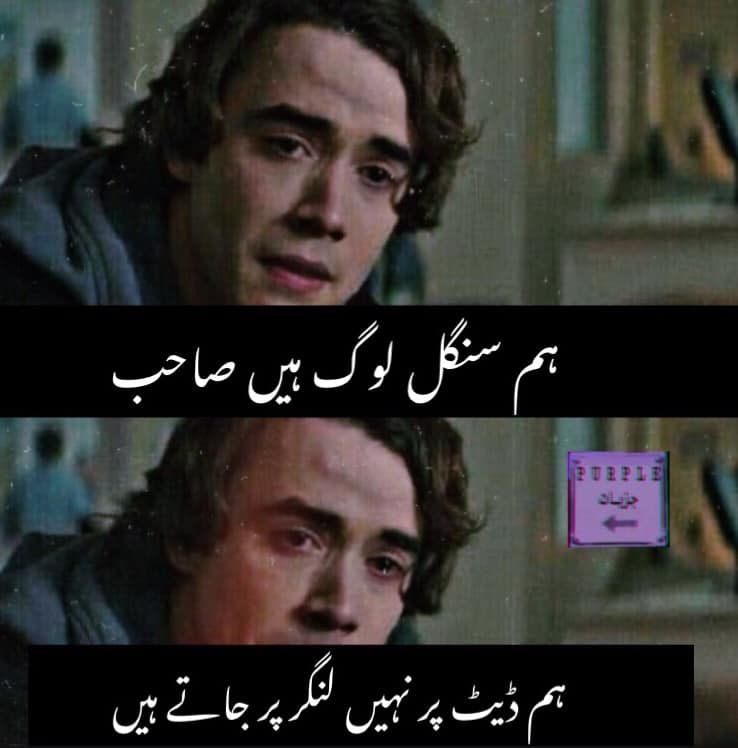 Muftaa 3 Urdu Funny Quotes Very Funny Jokes Friendship Quotes Funny