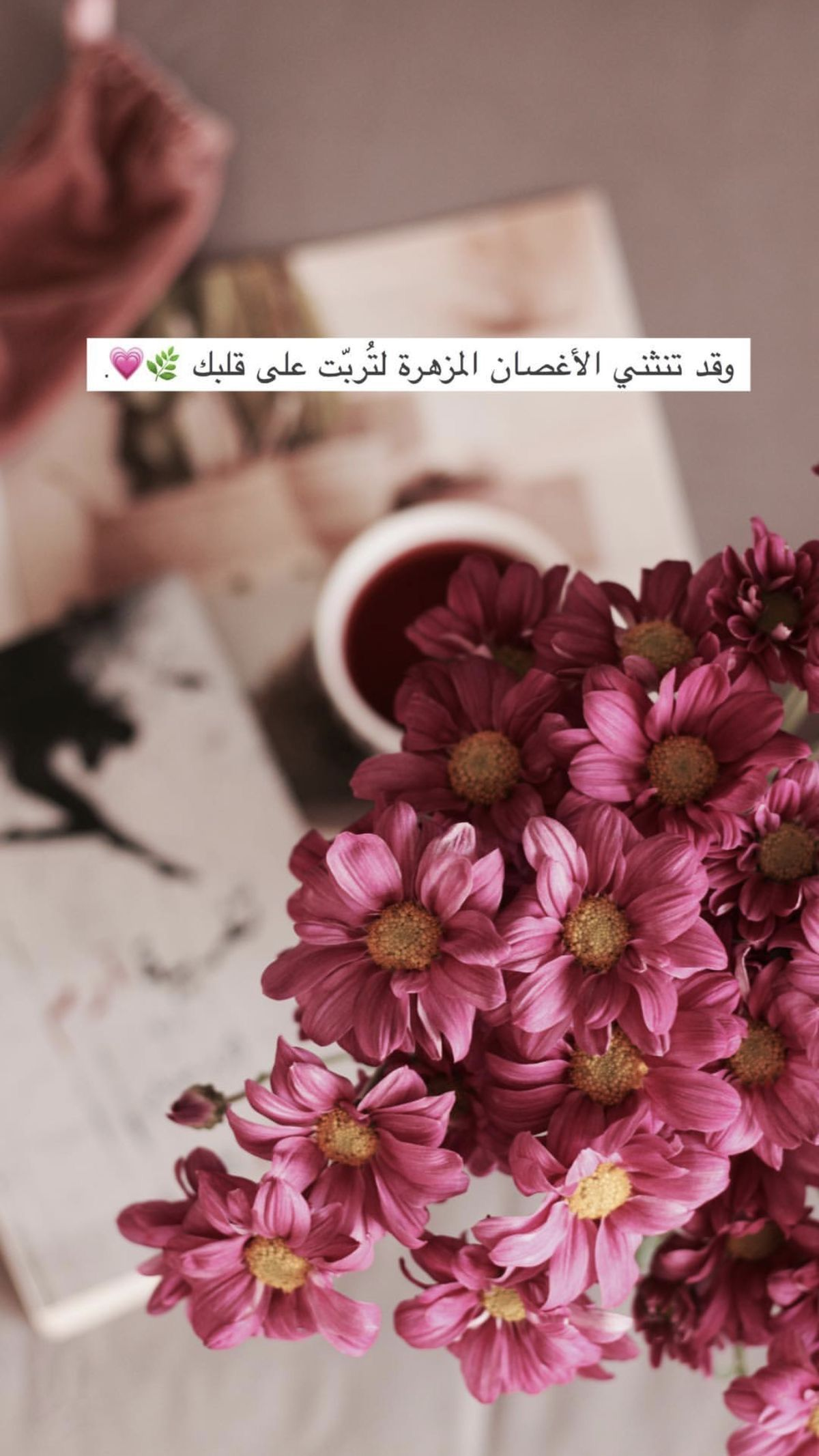 Pin By اوراق الخريف On كلمات Flower Background Iphone Arabic Quotes Beautiful Arabic Words