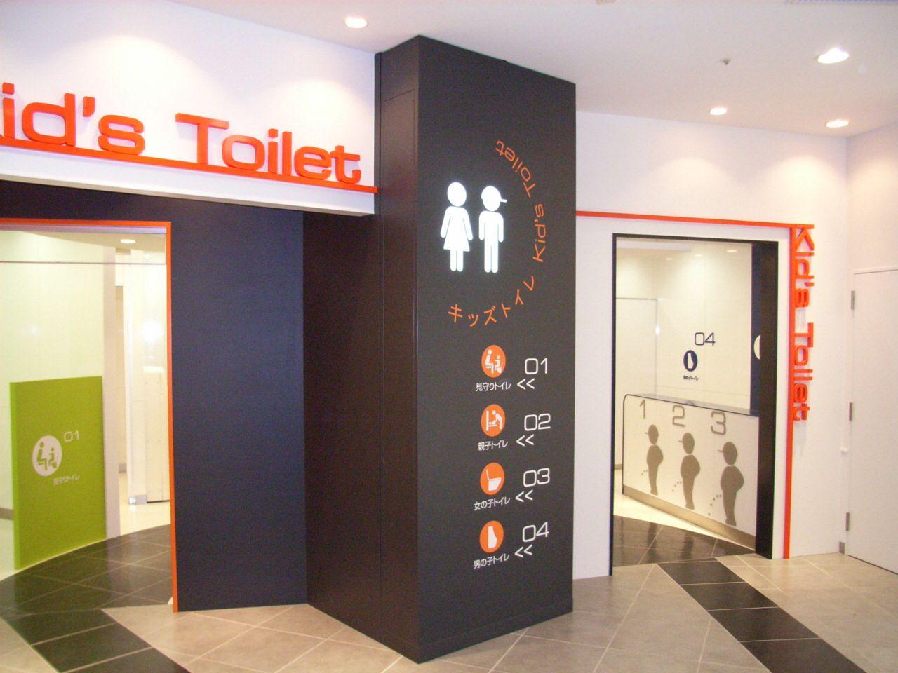 レイクタウン 子供トイレ 子供 トイレ トイレ ピクトサイン