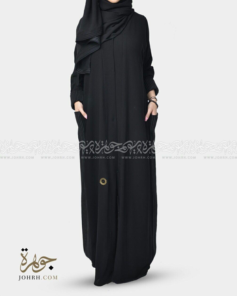 Pin By Heba Darwish On Abaya Abayas Fashion Fashion Maxi Dress