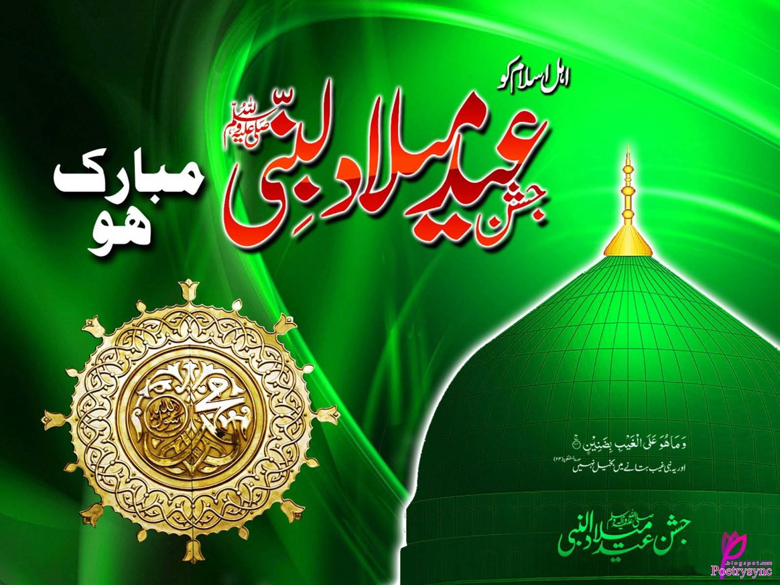 Wallpaper download eid milad un nabi - Jashn E Eid Milad Un Nabi Greetings Card Picture With Quote