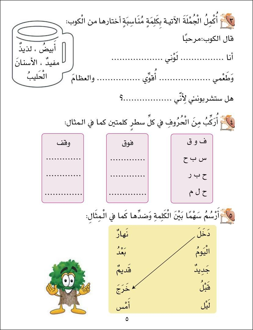 160 Arabic Worksheet ideas   arabic worksheets [ 1082 x 829 Pixel ]