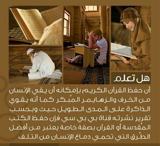 وننزل من القرآن ماهو شفاء و رحمة In 2020 Islam Facts Life Facts Arabic Love Quotes