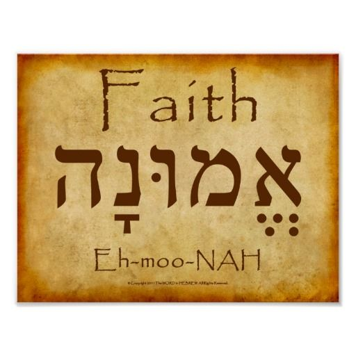 Faith Hebrew Poster Hebrew Words Learn Hebrew And Tattoo