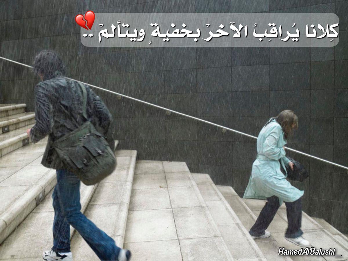 Pin By حمد البلوشي On الحب In 2021