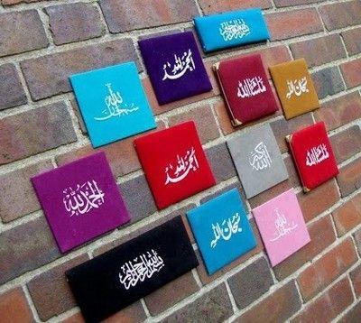 فضل سبحان الله والحمد لله ولا إله إلا الله والله وأكبر Islamic Calligraphy Islamic Phrases Caligraphy Art