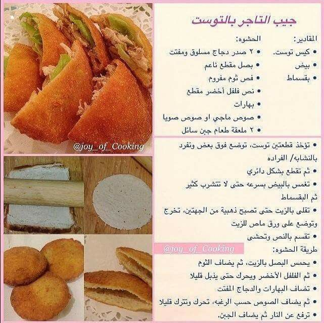 Pin By Medhat Samy On وصفات مصورة Joy Of Cooking Cooking Fruit