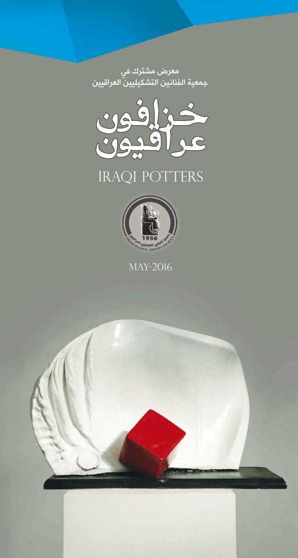 Cover of art brochure ... My design