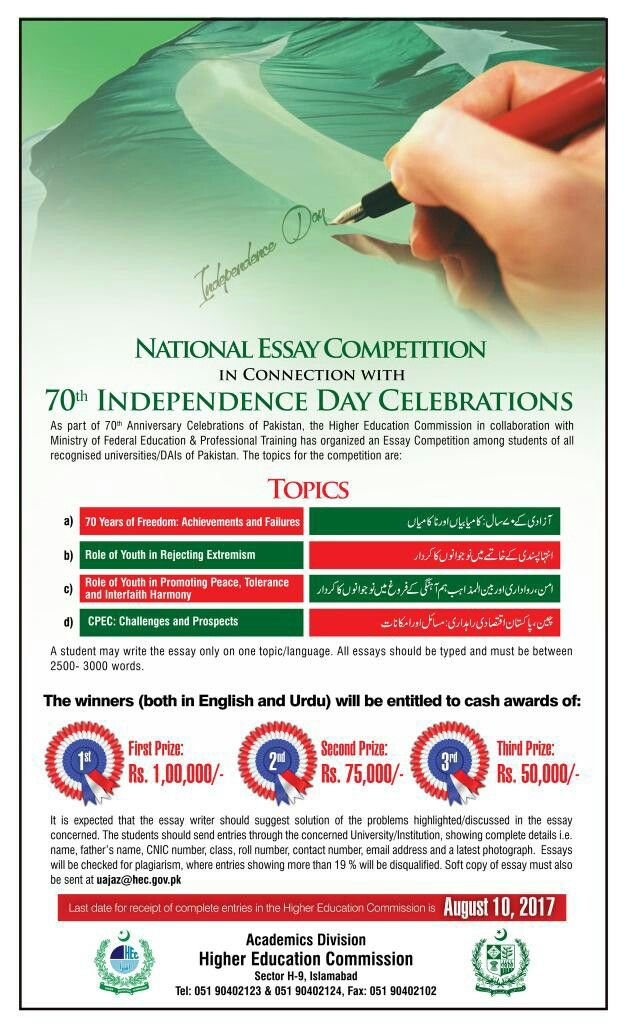 R 2 25 000 Prize For Student In Pakistan Try National Essay Competition Till August 10 Sen Writing On Education Tolerance