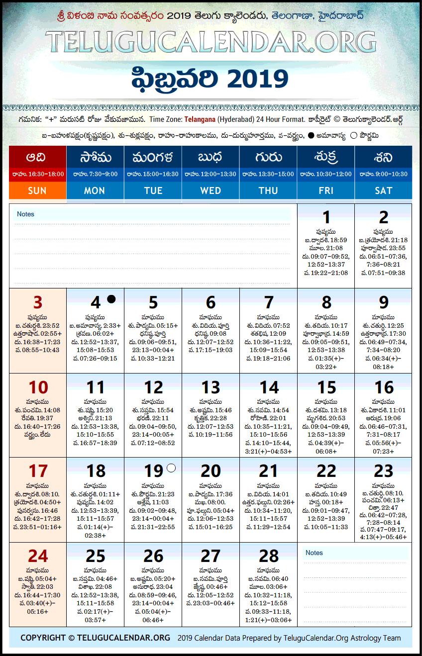 February 2019 Calendar Telugu Tamil Monthly Calendar February 2019 #february