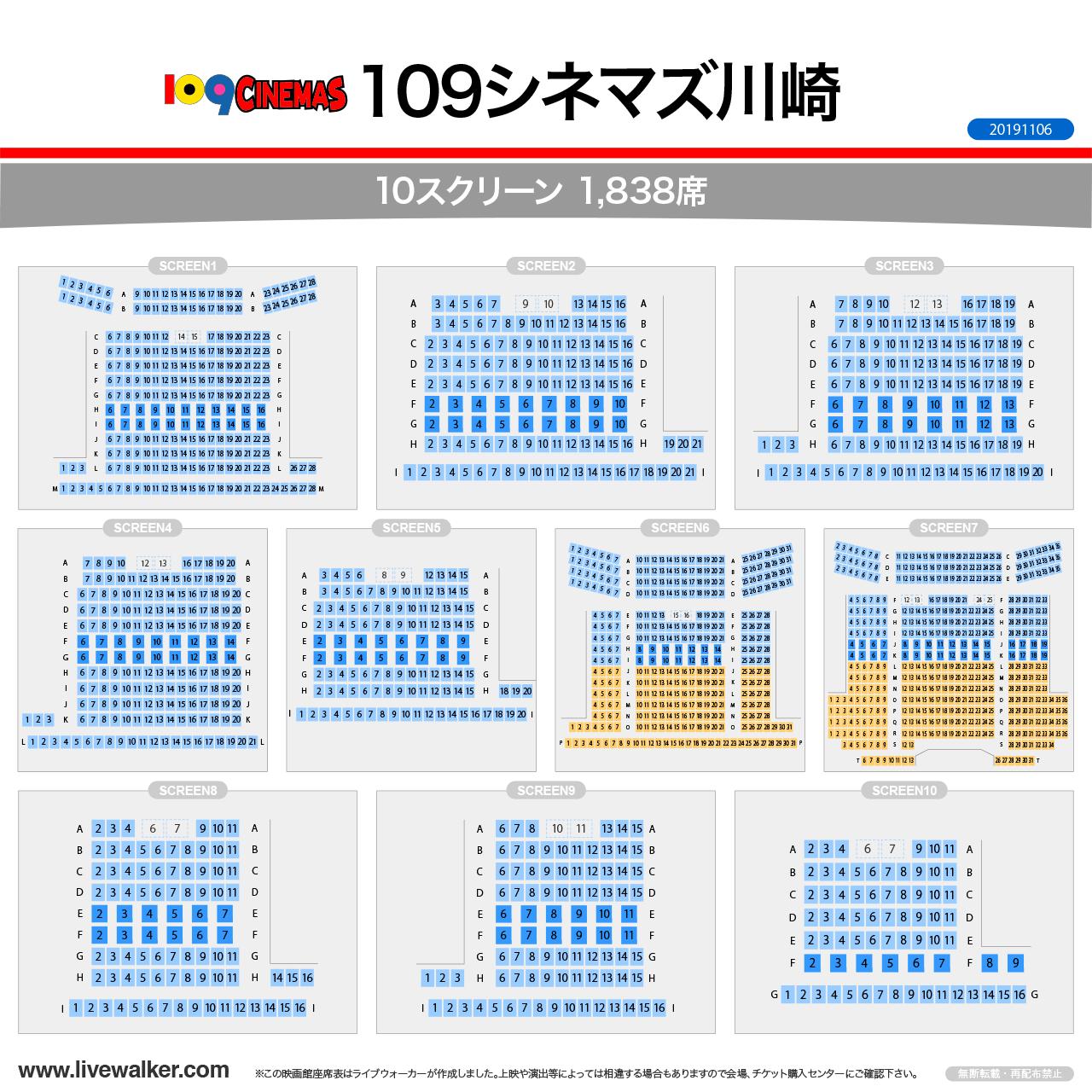 109シネマズ川崎 神奈川県 川崎市幸区 Livewalker Com 2020 シネコン 映画館 川崎