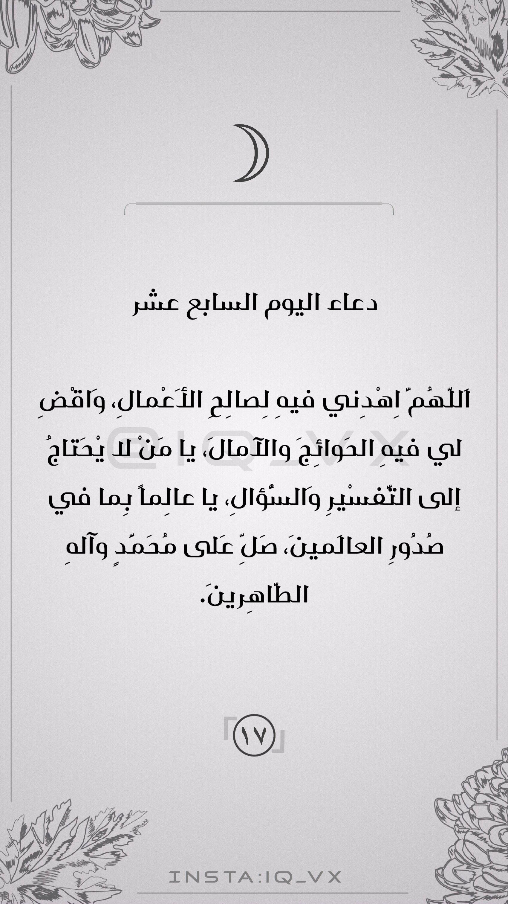 رمضان كريم Ramadan Messages Ramadan Quotes Ramadan