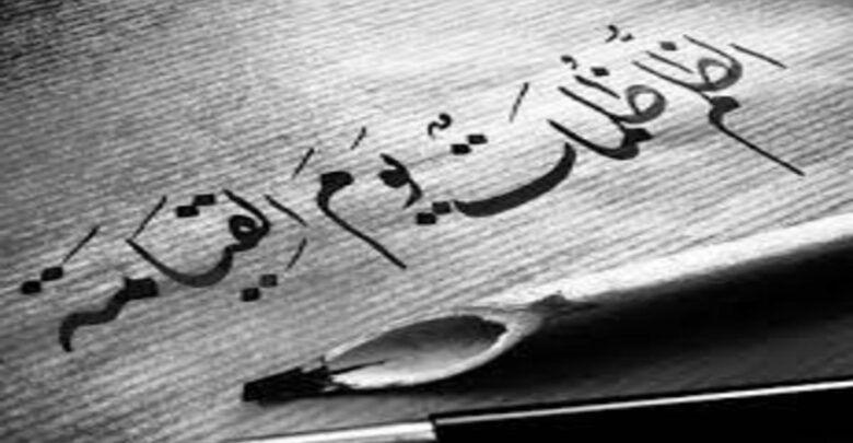 تعبير عن الظلم وأنواعه وكيف يظلم الإنسان نفسه In 2021 Arabic Calligraphy Calligraphy