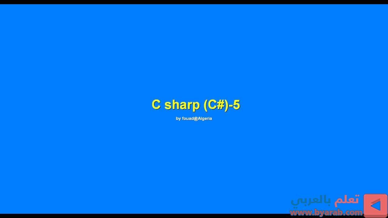تعلم لغة البرمجة سي شارب C Sharp 5 بالدرجة الجزائرية