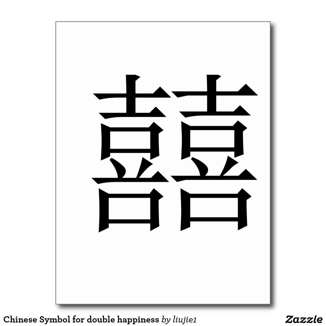 Chinese Symbol For Double Happiness Postcard Chinese Symbols