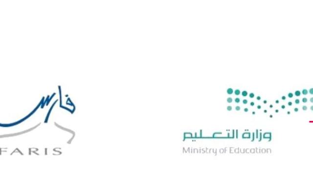 علاوة سنوية للمعلمين على نظام فارس Ministry Of Education Education Blog Posts