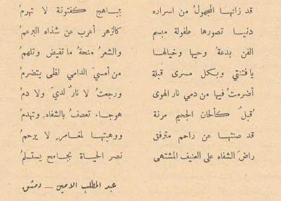 مدونة جبل عاملة ق بل كألحان الجحيم شعر عبد المطلب الأمين Blog Math Blog Posts