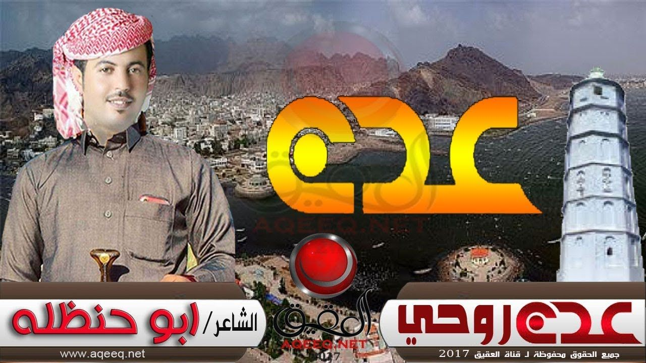 Pin By قناة العقيق Aqeeqchannel On شيلات يمنيه Alia Hard Hat Hats