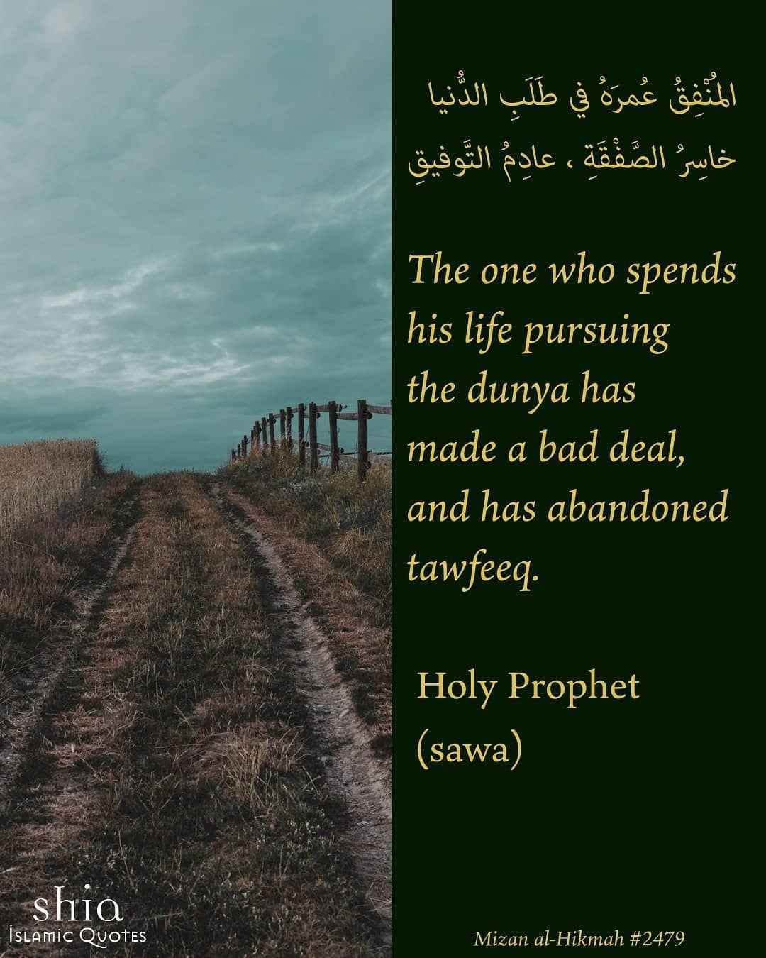 Shia Islamic Quotes (@shia_islamic