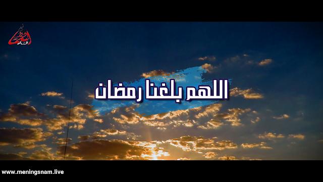 ادعية رمضانية ادعية رمضان مكتوبة ادعية رمضان جميلة ادعية رمضان 2020 ادعية رمضانية قصيرة ادعية رمضان قصيرة ادعية رمضان يوتيوب ادعية رمضا Ulen Ramadan Lockscreen