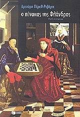 La tabla de Flandes  Perez - Reverte Arturo