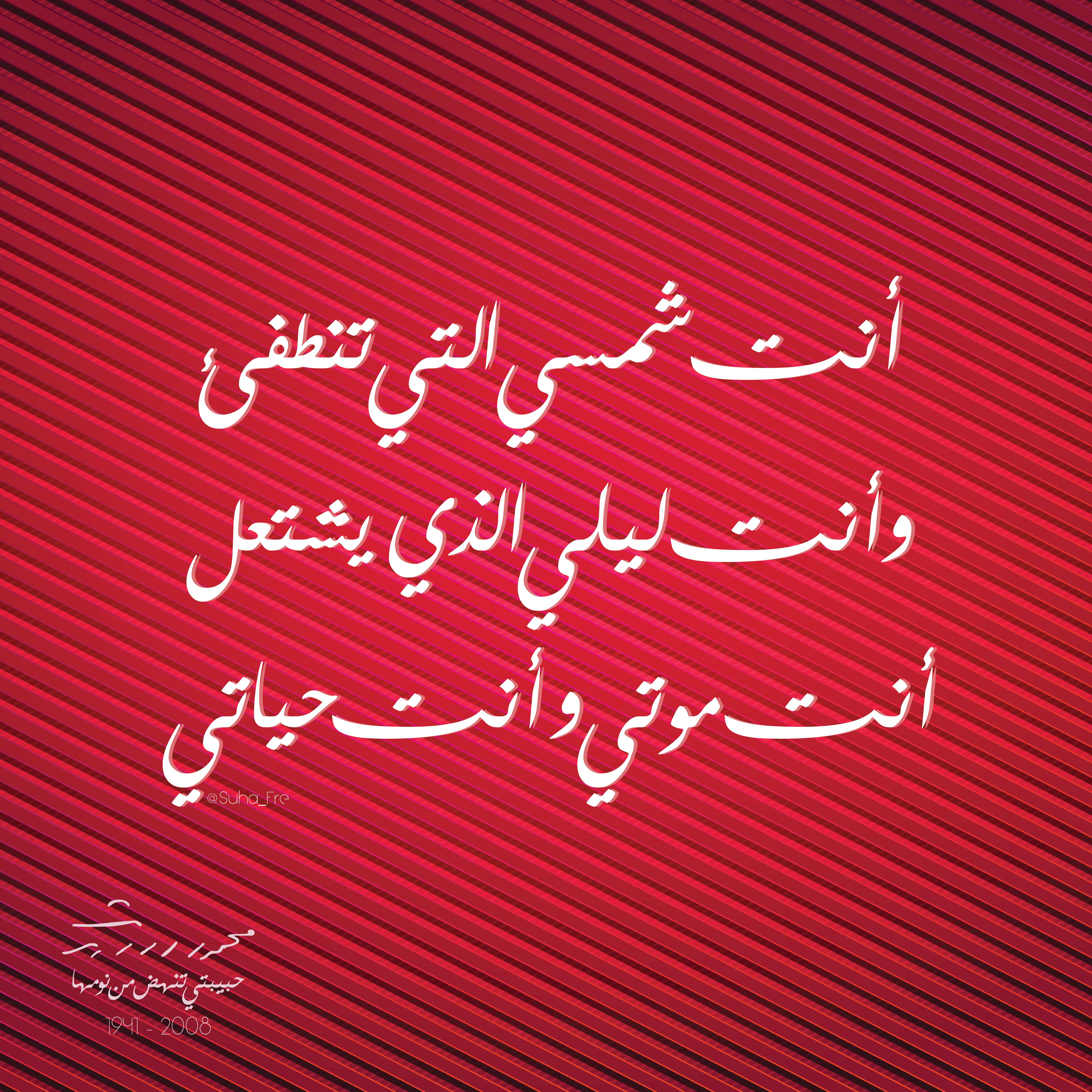 ديوان حبيبتي تنهض من نومها محمود درويش Arabic Quotes Quotes Arabic Calligraphy
