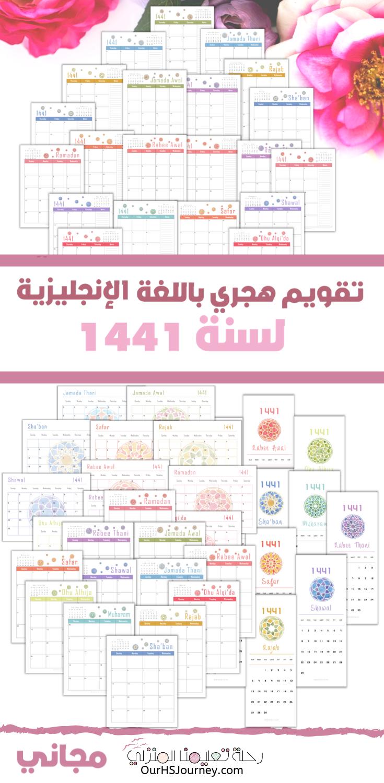 تقويم هجري لسنة 1441 باللغة الإنجليزية مجاني Free Educational Printables Educational Printables Teacher Quotes